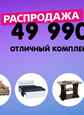 Комплект отличной мебели для дома